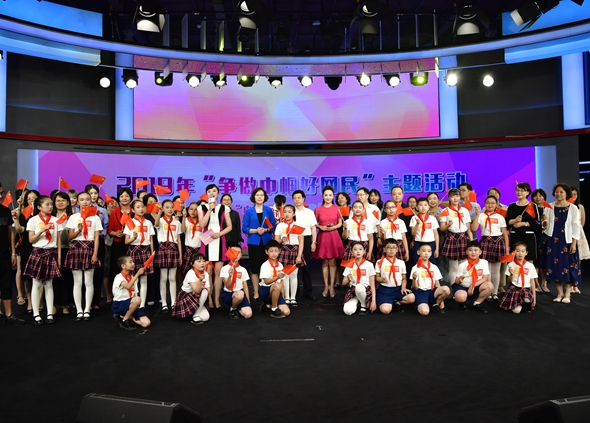 Launch Ceremony of Good Woman Netizen Campaign Broadcast Liv