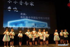Chinese Songs Singing Contest Held in Prague